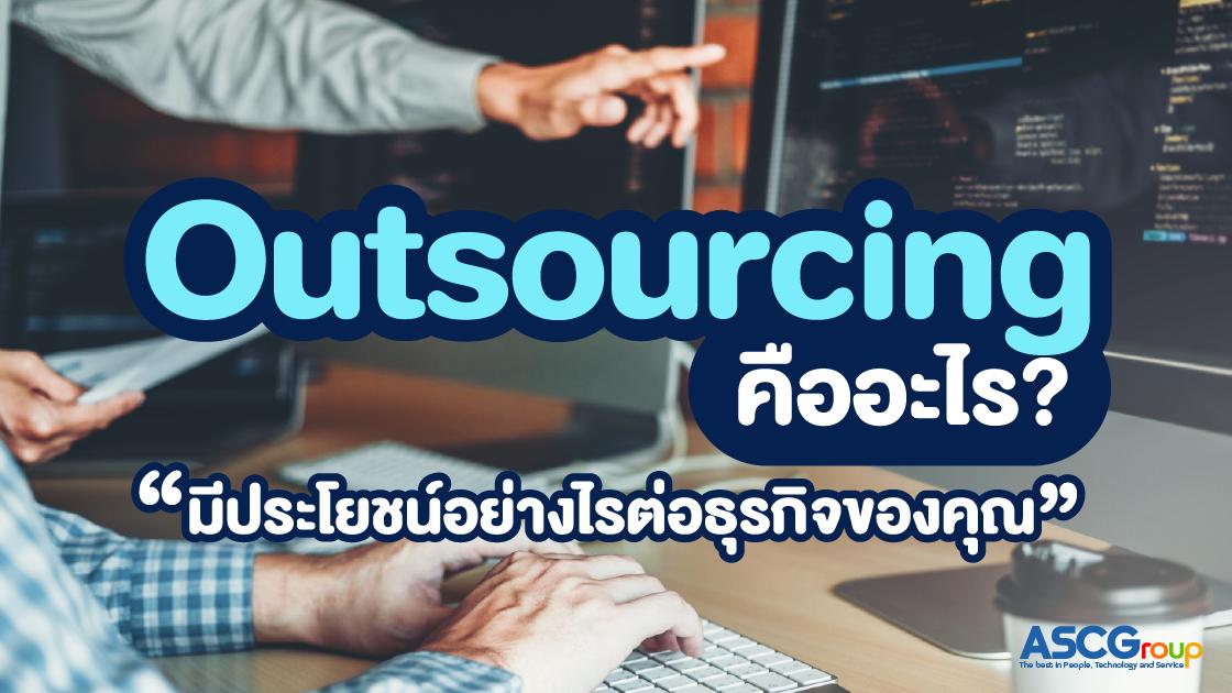 Outsourcing-คืออะไรมีประโยชน์อย่างไรต่อธุรกิจของคุณ