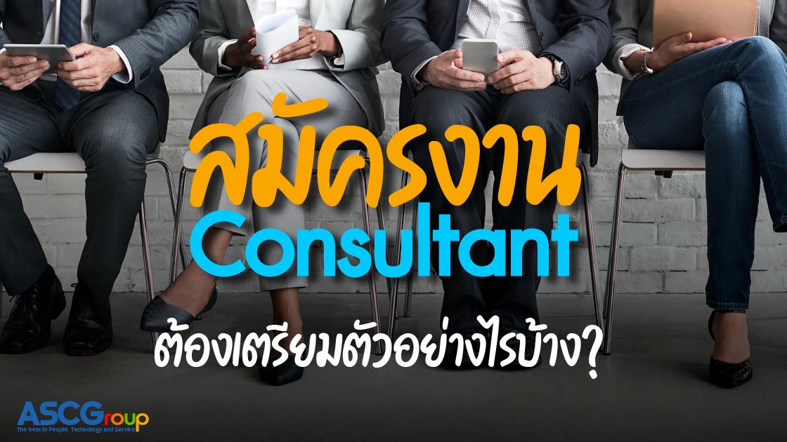 ทำความรู้จัก-Management-Consultant-คืออะไร
